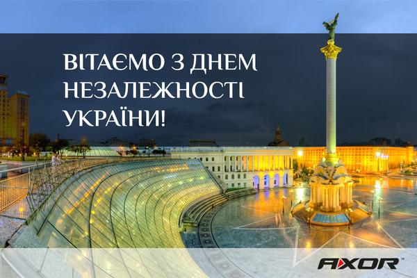 AXOR INDUSTRY поздравляет с Днем Независимости Украины