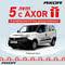 Акция «5 лет с AXOR».
