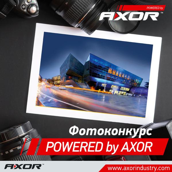 Фотоконкурс «Powered by Axor»