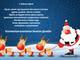 Компания Балкон Дизайн поздравляет с наступающим Новым годом!