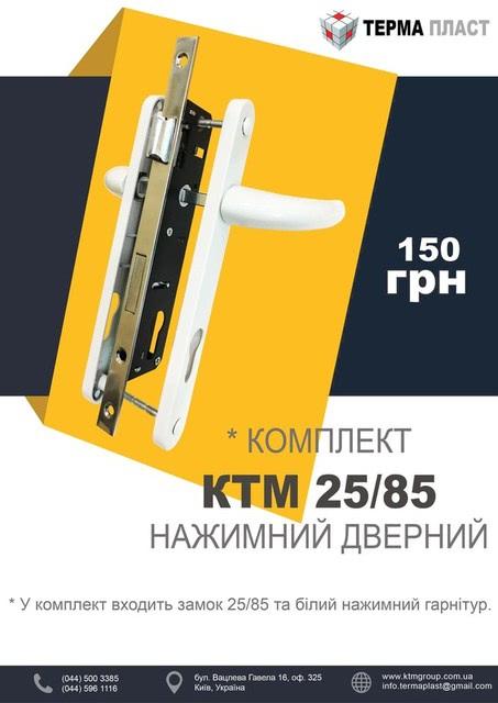 Специальная цена на комплект: Замок 25-35 дор. + Нажимной гарнитур