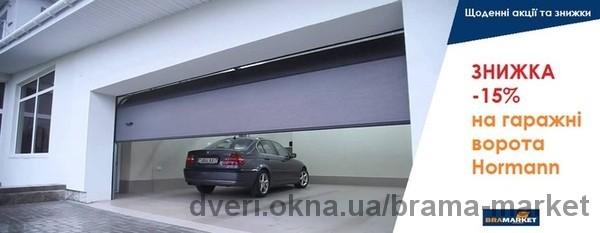 Новинка на Брама Маркет - автоматические гаражные ворота Hormann