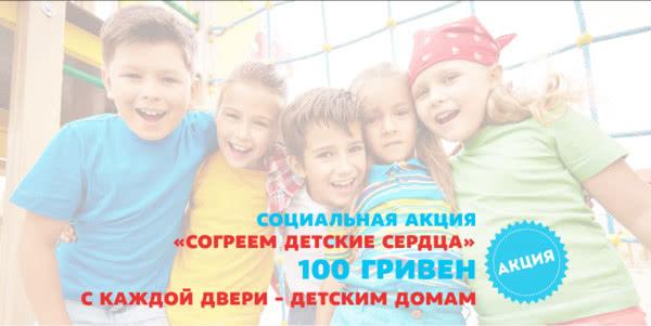 Согреем детские сердца
