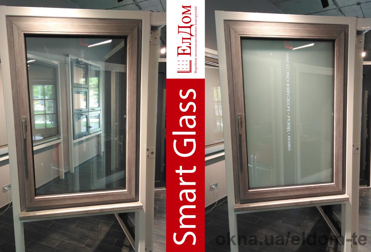 Новое поступление: Smart Glass (умное стекло)