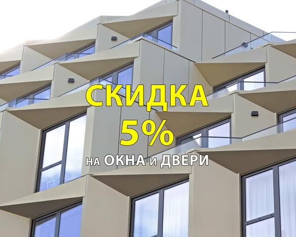 Акция! Скидка 5% на окна и двери!