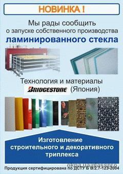 Запущено производство ламинированного и закаленного стекла