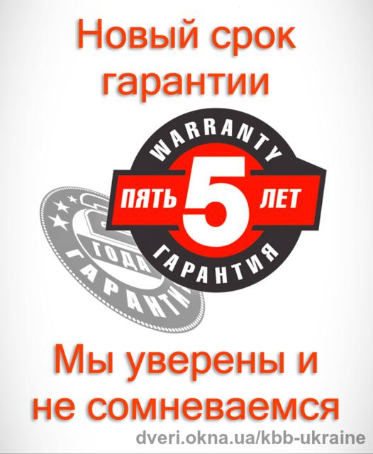 КВВ Украина увеличивает срок гарантии до 5 лет