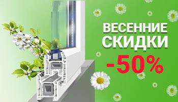 Весенние скидки на окна - 50%!