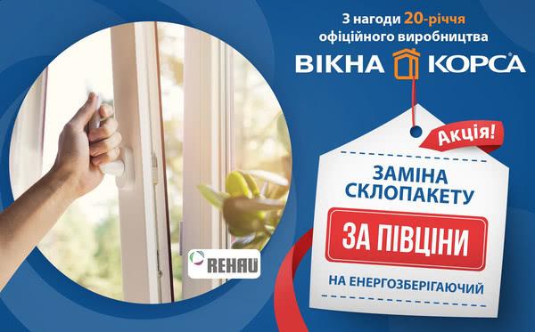 Замена стеклопакетов на энергосберегающие за полцены!