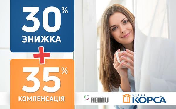 Двойная выгода от ТМ Окна КОРСА! Скидка 30% на окна REHAU + 35% государственная компенсация при покупке энергосберегающих окон.