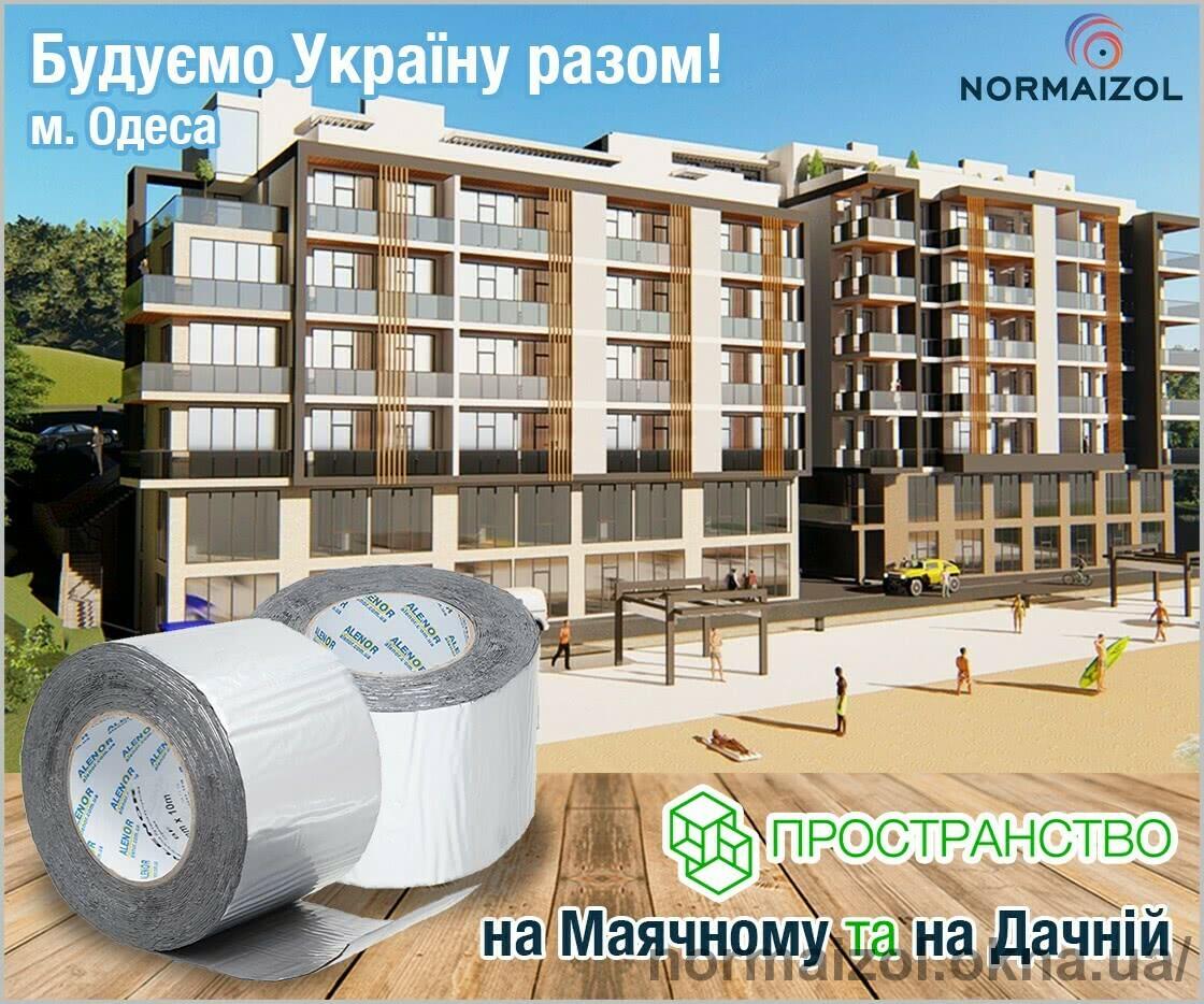 НОРМАИЗОЛ стал поставщиком гидроизоляционных бутилкаучуковых лент Alenor BF для проектов строительной компании «Пространство» в Одессе