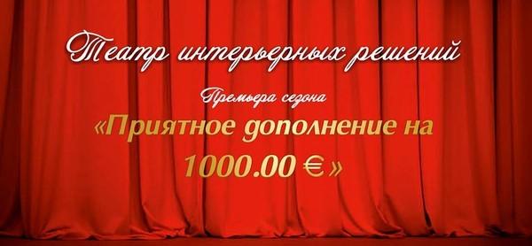 Подарочный сертификат на 100 Є.