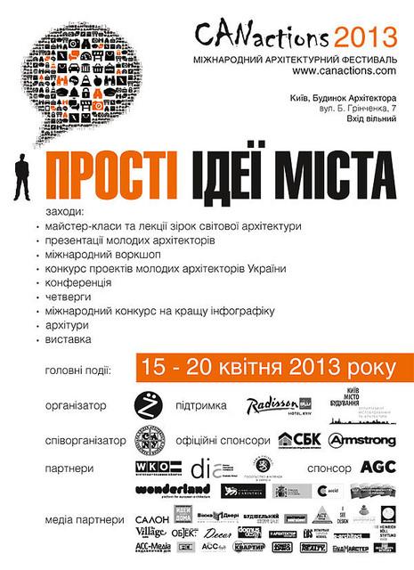 Уже в апреле состоится международный архитектурный фестиваль CANactions 2013!