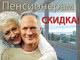 Новое спецпредложение: дополнительная скидка пенсионерам