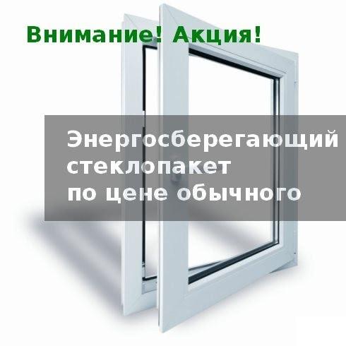 Сезонная акция на окна