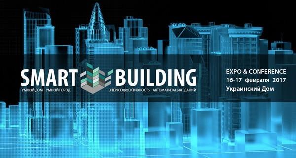 АНОНС: OKNA.ua примет участие в конференции на выставке Smart Building (обновлено)