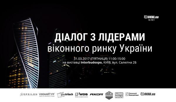 АНОНС: OKNA.ua приглашает на «ДИАЛОГ С ЛИДЕРАМИ оконного рынка Украины»