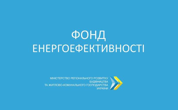 В Украине принят закон о Фонде энергоэффективности
