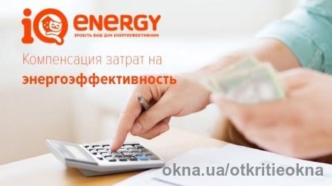 Размер компенсаций по программе IQ Energy увеличен до 35%