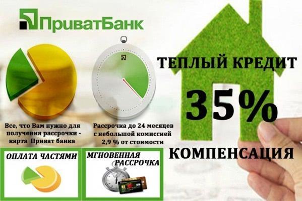 Верните 35% стоимости окон по государственной программе энергосбережения