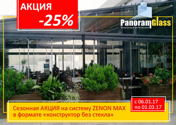 Компания Panoramglass проводит сезонную акцию.