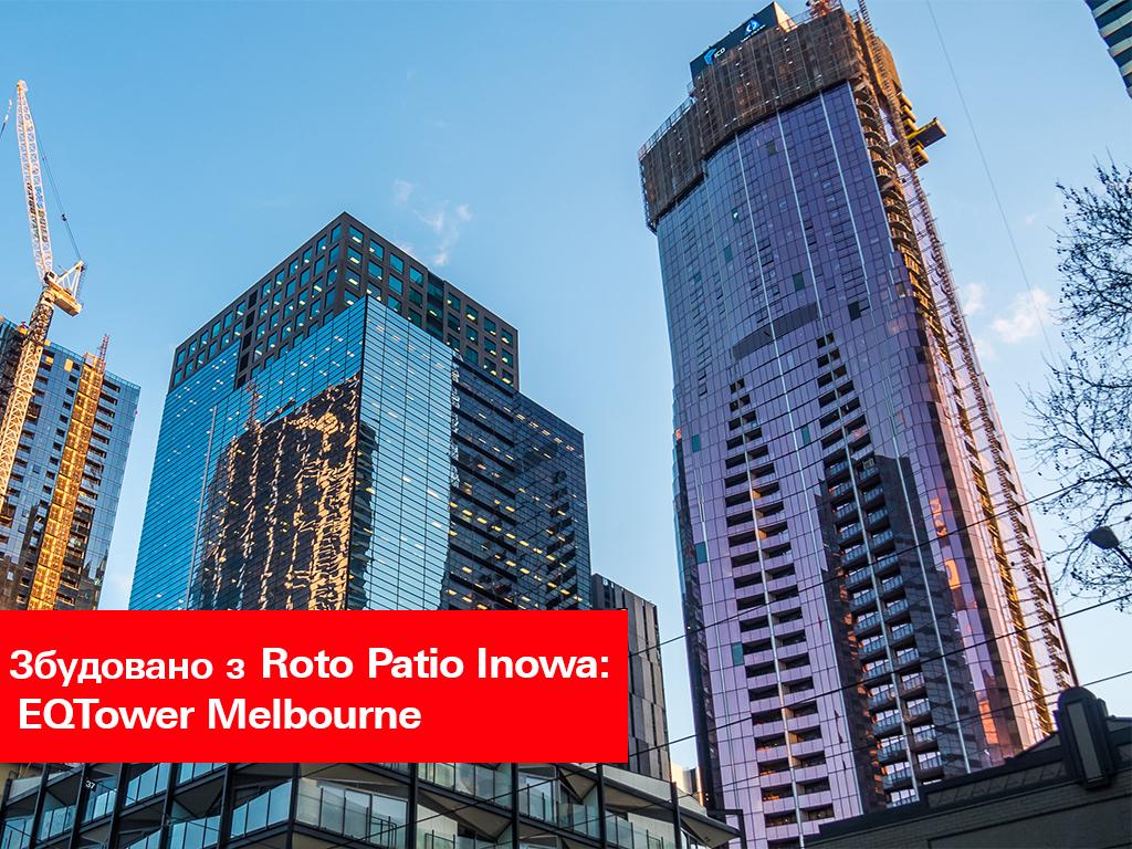 Построено с Roto Patio Inowa