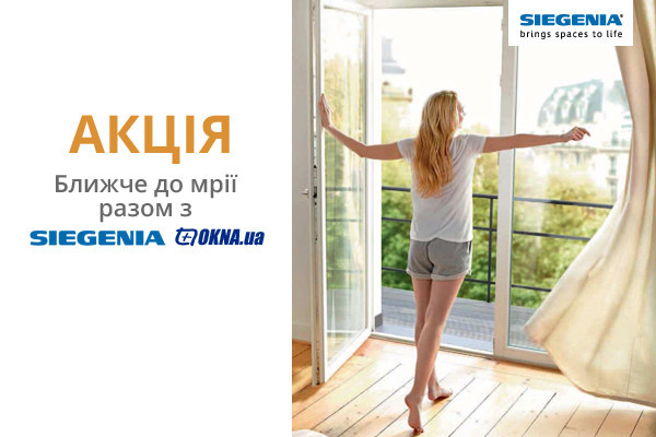 Акция: Ближе к мечте вместе с SIEGENIA GRUPPE и OKNA.ua