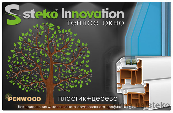 Новый профиль Steko Innovations Penwood Eko
