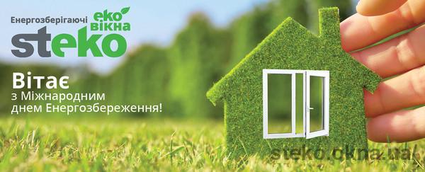 Компания Steko поздравляет всех с Международным днем Энергосбережения!