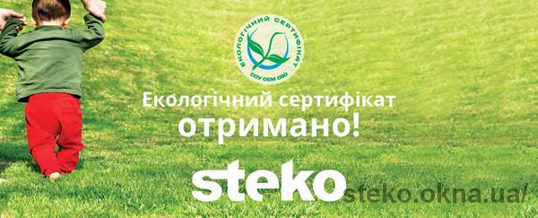 """Компания Steko стала обладателем """"Зеленого журавлика""""!"""