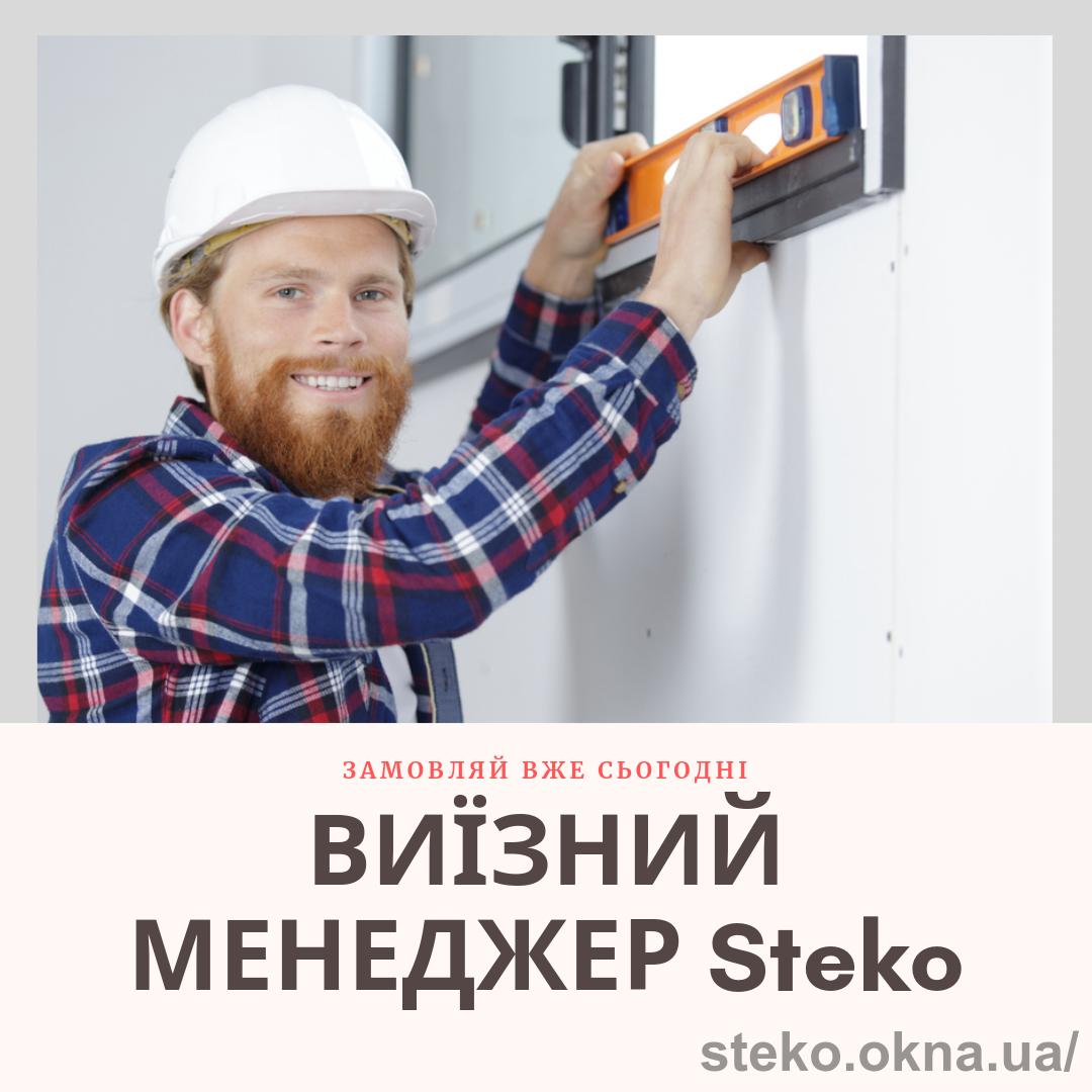 Удобный бесплатный сервис от Steko – вызов выездного менеджера