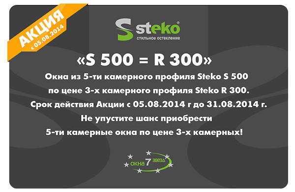 S 500 = R 300. Окна из пятикамерного профиля Steko по цене трехкамерного.