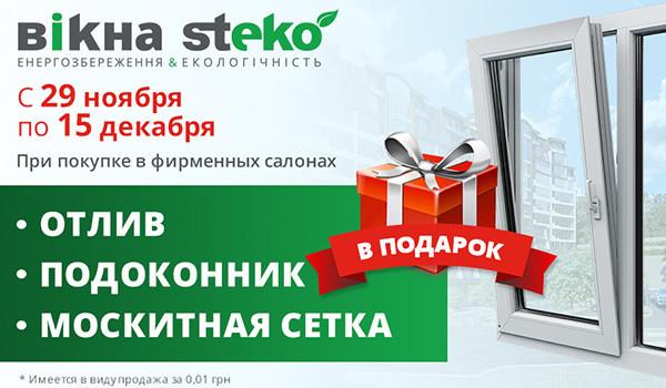 Суперакция от компании Steko! Получай в подарок подоконник, отлив и москитную сетку к каждому окну Steko