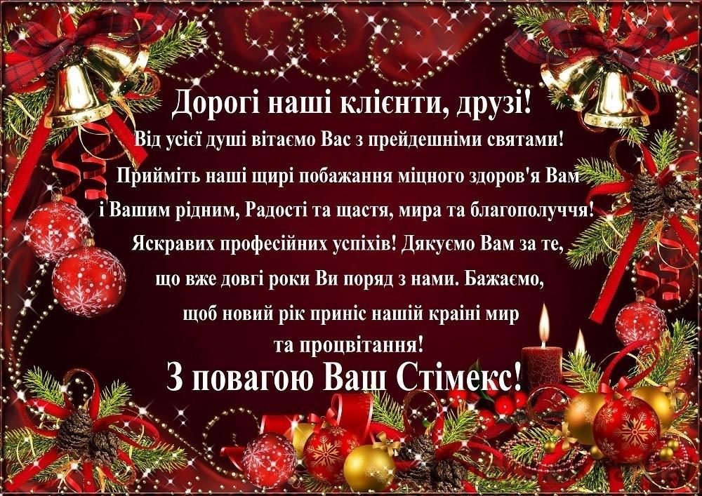 Примите наши сердечные поздравления с наступающими праздниками!