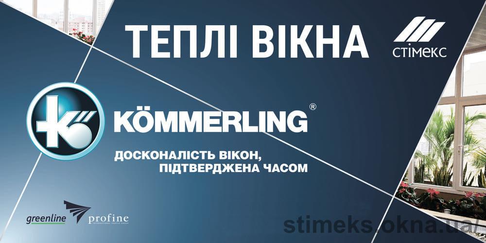 Пройдет семинар Новинки оконного профиля Kommerling. KBE замеры и монтаж от профессионального бренда Profine.