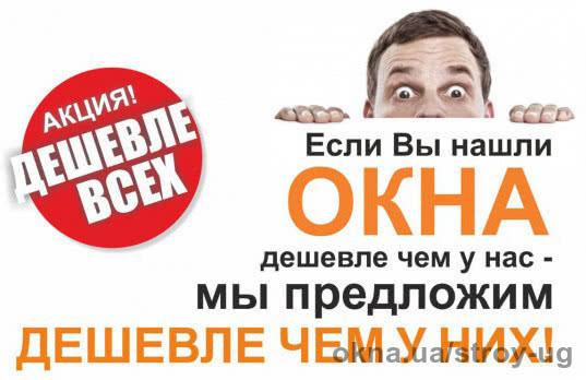 Акционное предложение по окнам от Строй-Юг Одесса
