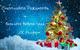 Дорогие заказчики, поздравляем вас с наступающим Новым годом и Рождеством!