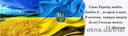 Триал ТМ приветствует всех соотечественников с Праздником Флага и Днем Независимости Украины