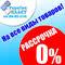 Рассрочка на все виды товаров от Украина Пласт!