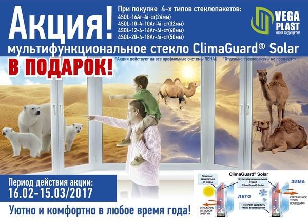 Мультифункциональное стекло ClimaGuard® Solar в подарок!