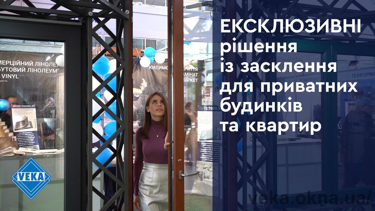 Обзор стенда «ТМ ВікноПлюс Одесса» 2020 – как это было