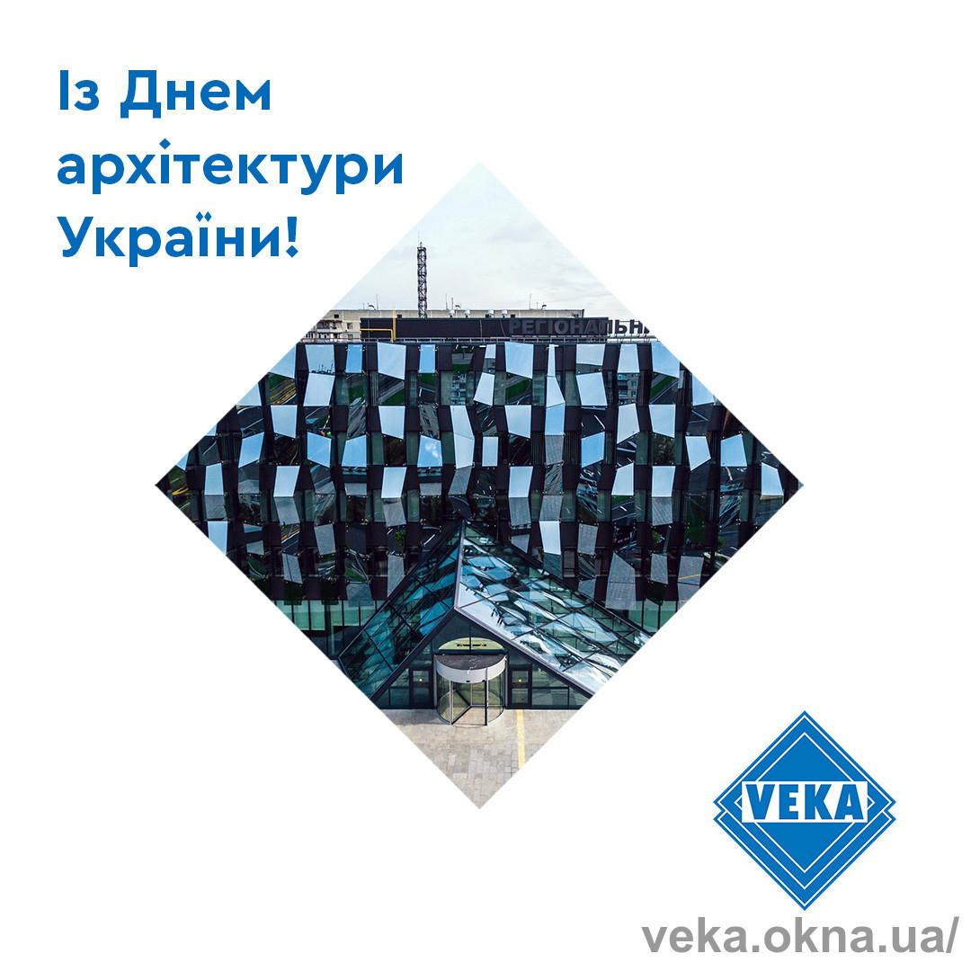 VEKA поздравляет с Днем архитектуры Украины!
