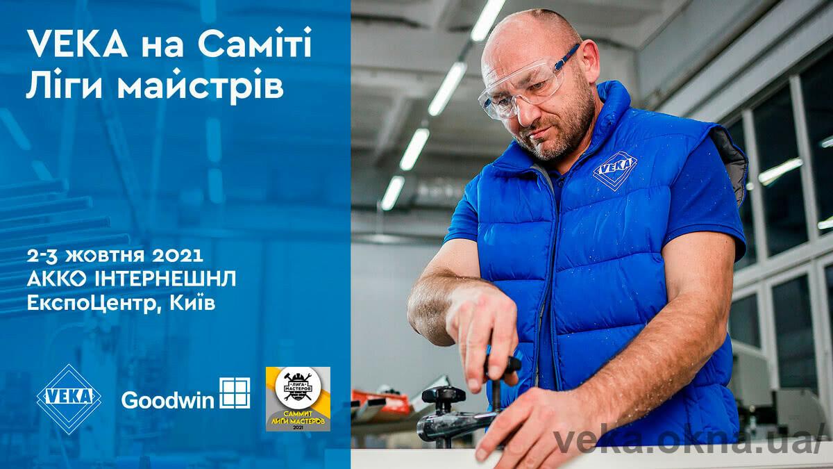 VEKA Украина приглашает коллег и партнеров на Саммит Лиги Мастеров