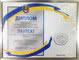 Получен диплом лауреата конкурса «100 лучших товаров Украины 2015»
