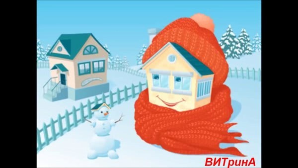 Берегите тепло в Вашем доме!