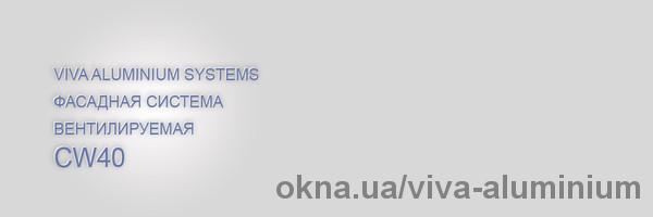Выход вентилируемой фасадной системы CW40 на рынок Украины