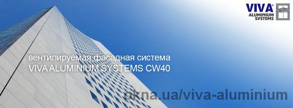 Новая вентилируемая фасадная система CW40.