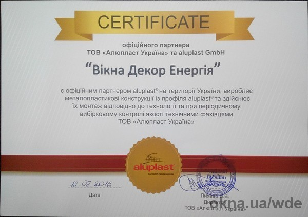 Получен сертификат официального партнера