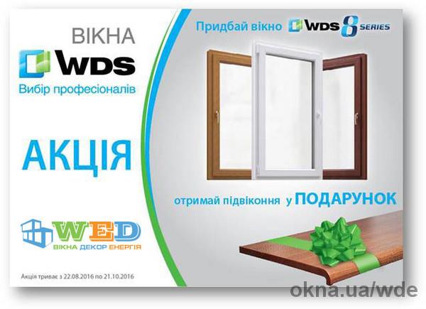 Вікна Декор Енергія проводит акцию: покупай окна из профильной системы WDS 8 series - получи подоконник WDS в подарок!