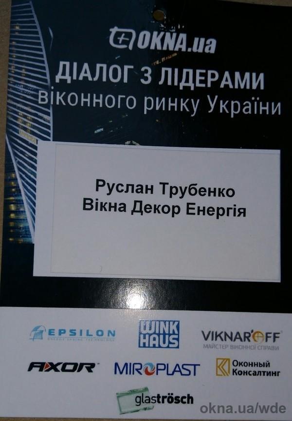 """Компания """"Окна Декор Энергия"""" посетила конференцию """"Диалог с лидерами оконного рынка Украины""""!"""